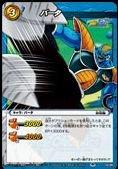 ミラクルバトルカードダス ドラゴンボール改 DB09 バータ コモン DB09-42