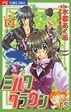 ミルククラウンLovers (2) (少コミフラワーコミックス―ミルククラウンシリーズ)
