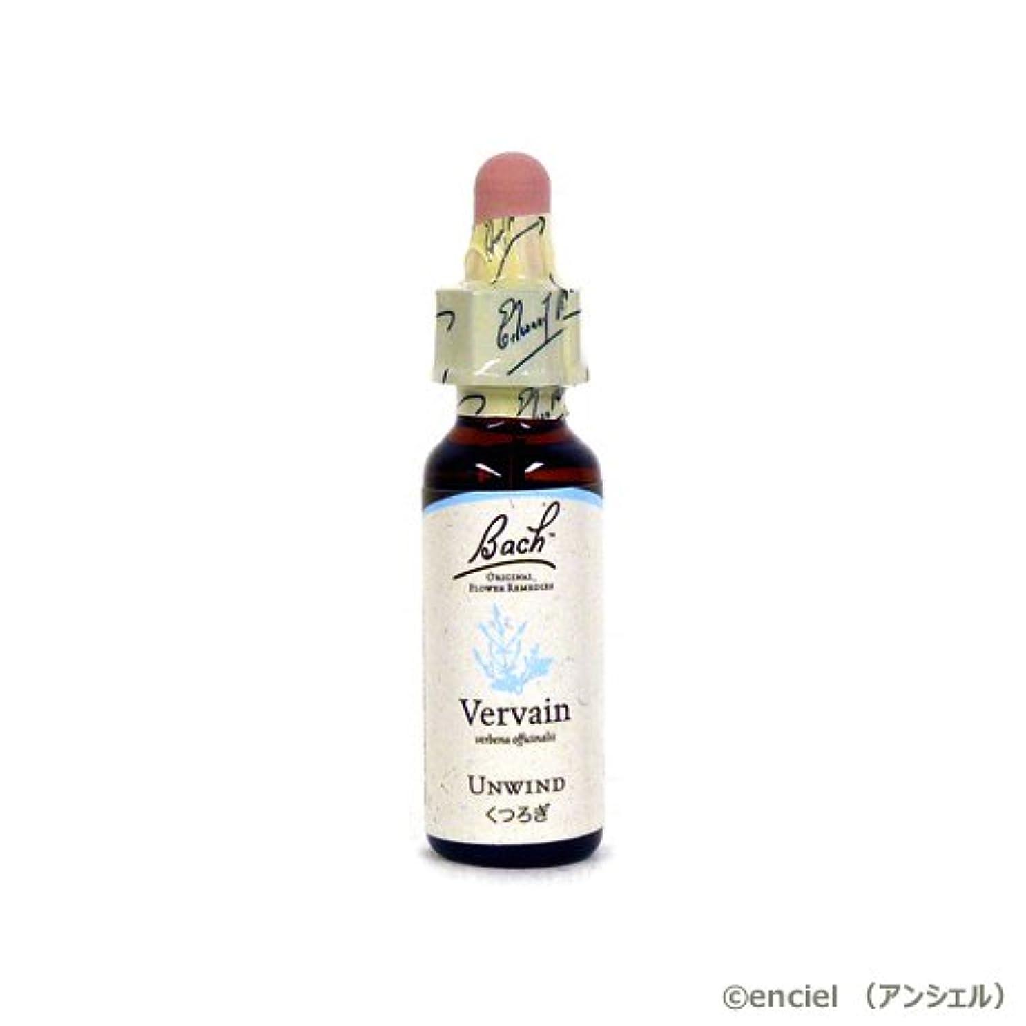明日噴出する咳バッチフラワー レメディ バーベイン 10ml グリセリンタイプ 日本国内正規品