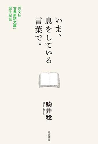 『いま、息をしている言葉で。「光文社古典新訳文庫」誕生秘話』なぜ現代に古典が蘇ったのか