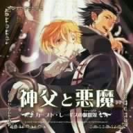 神父と悪魔 カープト・レーギスの吸血鬼 ドラマCDの詳細を見る