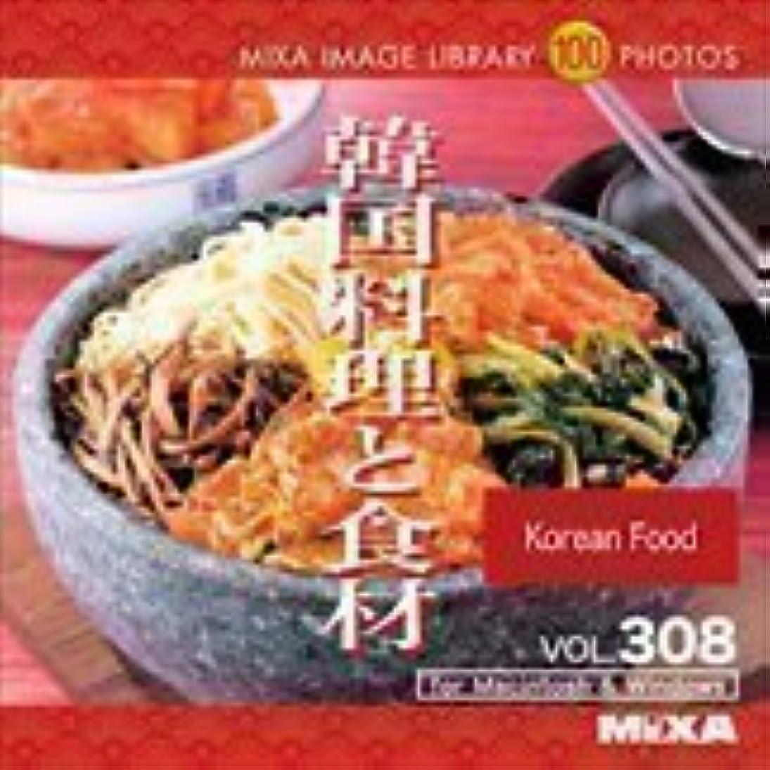 委員会トリプル先住民MIXA IMAGE LIBRARY Vol.308 韓国料理と食材