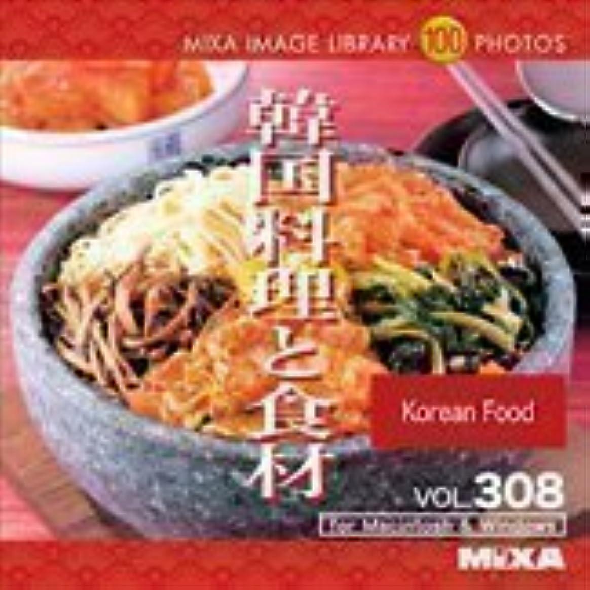MIXA IMAGE LIBRARY Vol.308 韓国料理と食材