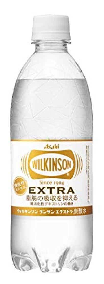 フラップただやる繁栄アサヒ飲料 ウィルキンソン タンサン エクストラ 炭酸水 490ml×24本 [機能性表示食品]