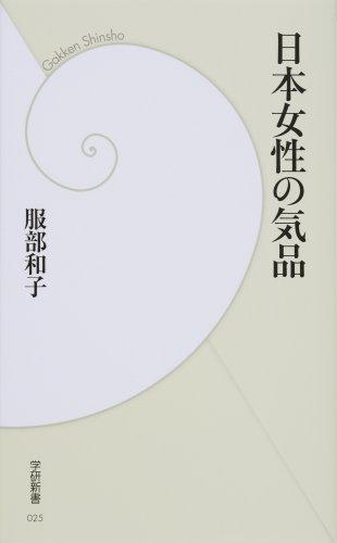 日本女性の気品 (学研新書)の詳細を見る