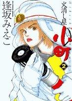 火消し屋小町 (2) (Big comics special)の詳細を見る