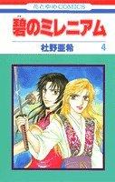 碧のミレニアム 第4巻 (花とゆめCOMICS)の詳細を見る