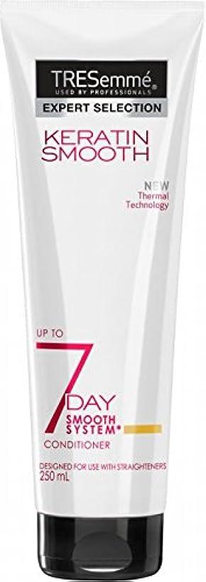 行方不明即席ねじれTRESemme 7 Day Keratin Smooth Conditioner (250ml) Tresemme 7日ケラチンスムーズコンディショナー( 250ミリリットル) [並行輸入品]