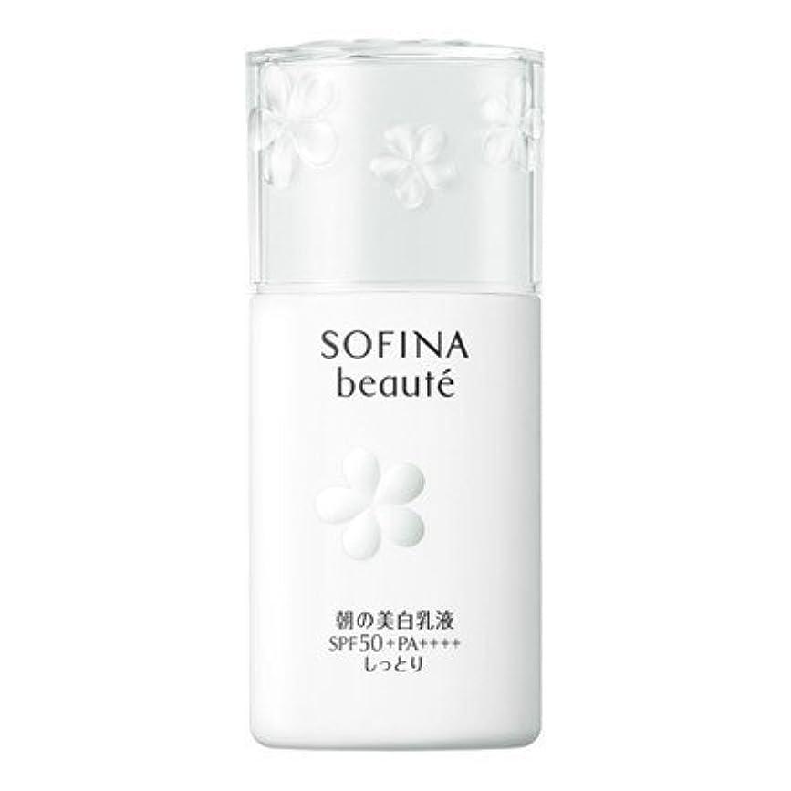 許されるポインタ交渉する【花王ソフィーナ】ソフィーナ ボーテ 朝の美白乳液 SPF50+ PA++++ しっとり 32ml
