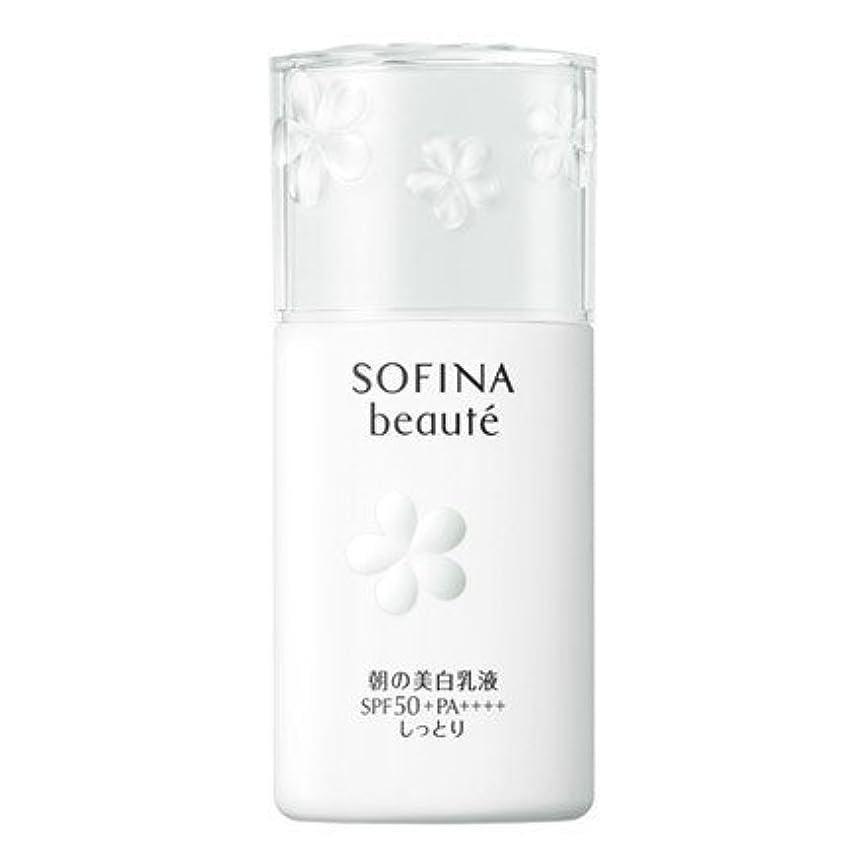 起きている噴出するリテラシー【花王ソフィーナ】ソフィーナ ボーテ 朝の美白乳液 SPF50+ PA++++ しっとり 32ml