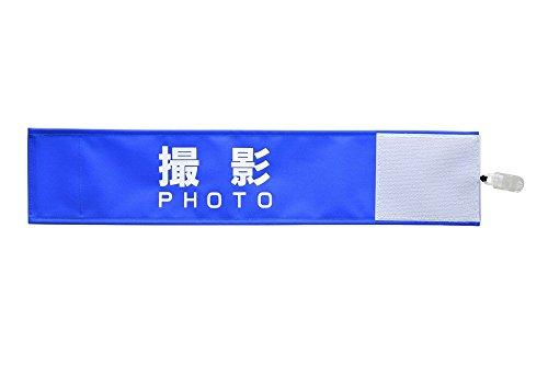 【ピカワン】ワンタッチ腕章「撮影 PHOTO」布製 ナイロン(ブルー)N110-B