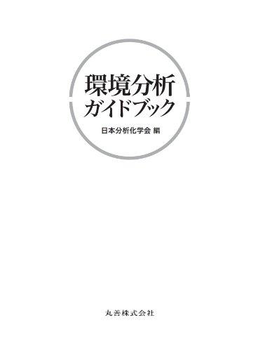 環境分析ガイドブック