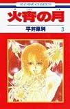 火宵の月 (3) (花とゆめCOMICS)