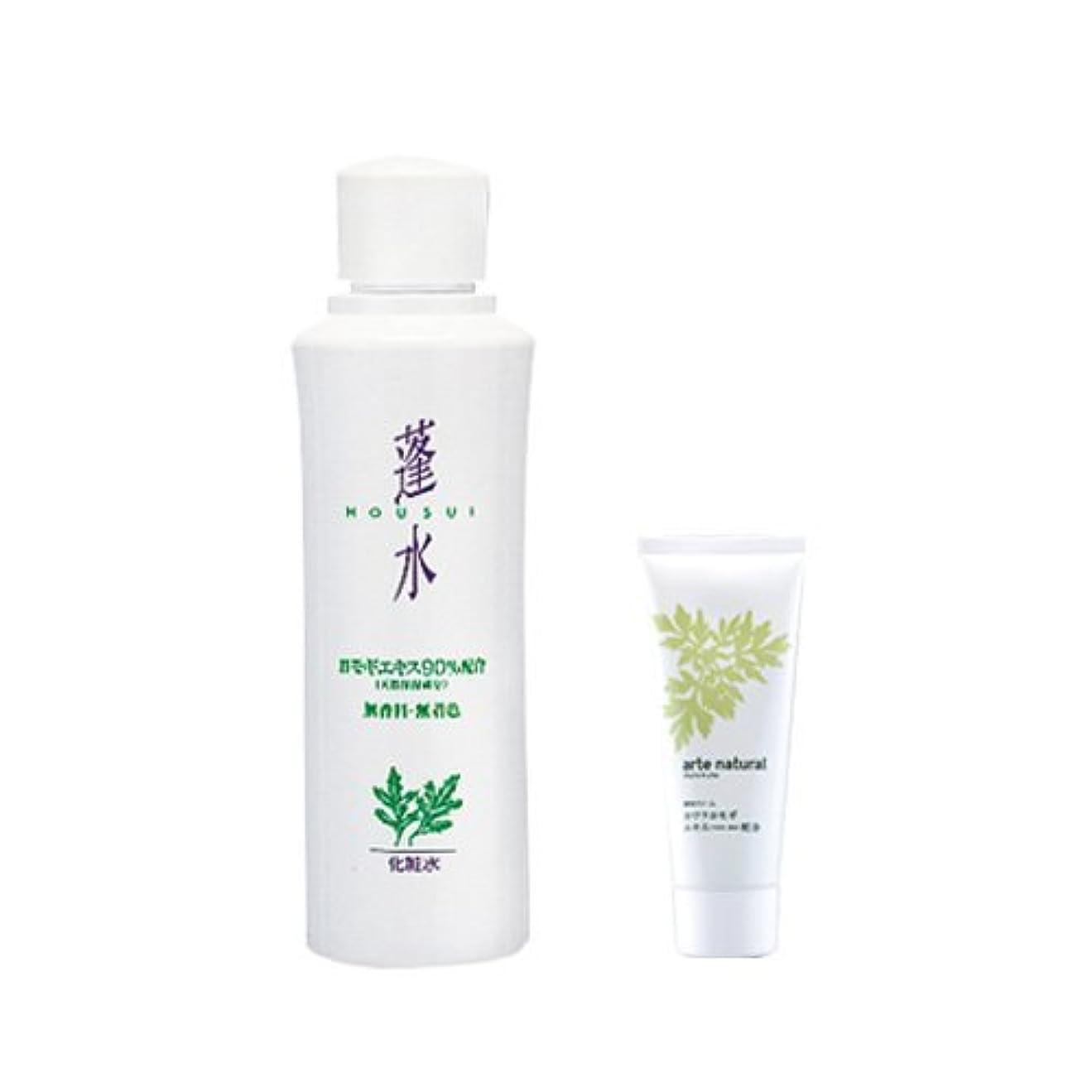 支出茎水星蓬水(ほうすい)よもぎ化粧水+アルテナチュラル25g