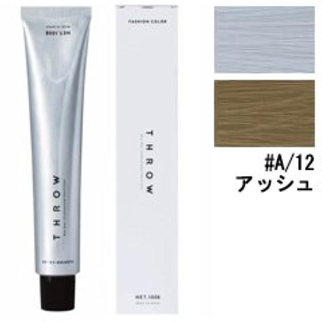 慈善ペース予備【モルトベーネ】スロウ ファッションカラー #A/12 アッシュ 100g
