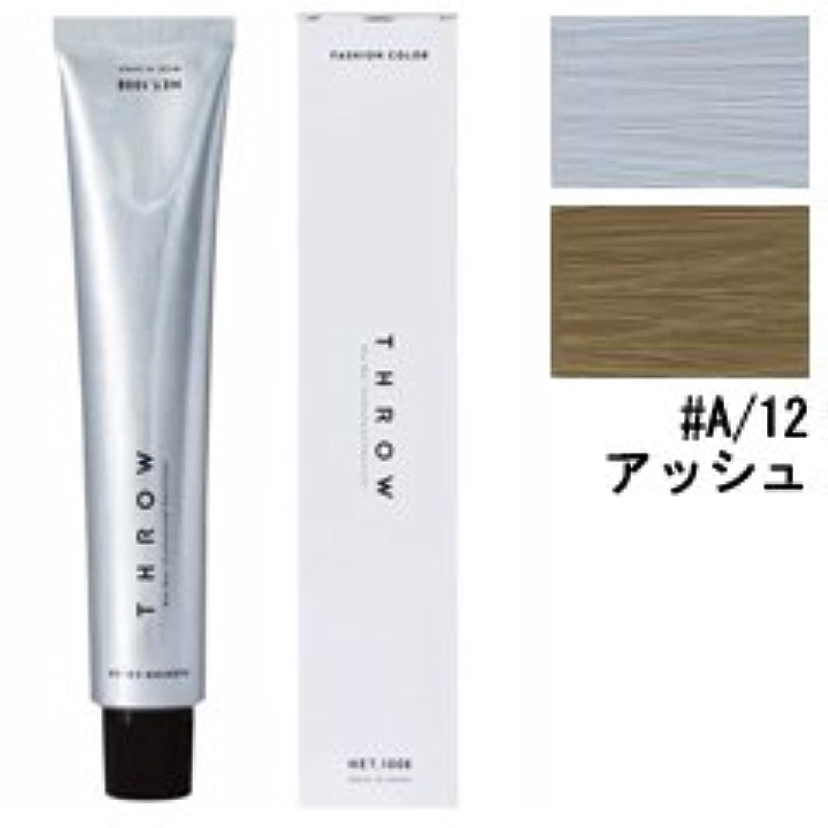病弱ワゴン参照【モルトベーネ】スロウ ファッションカラー #A/12 アッシュ 100g