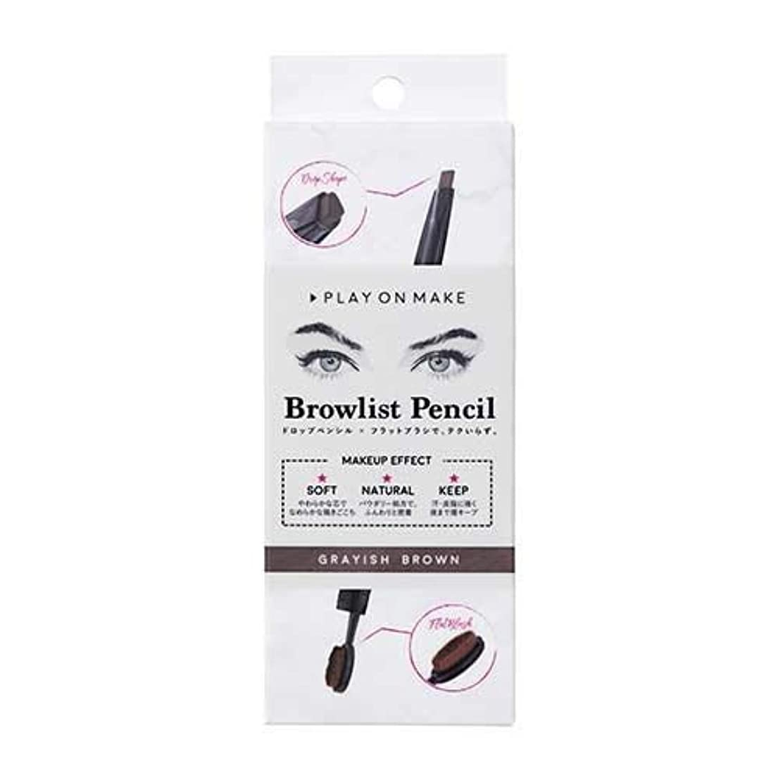 母音植生呼び起こすPLAYONMAKE(プレイオンメイク) Browlist Pencil アイブロウ PM-0040 グレイッシュブラウン 3.2g