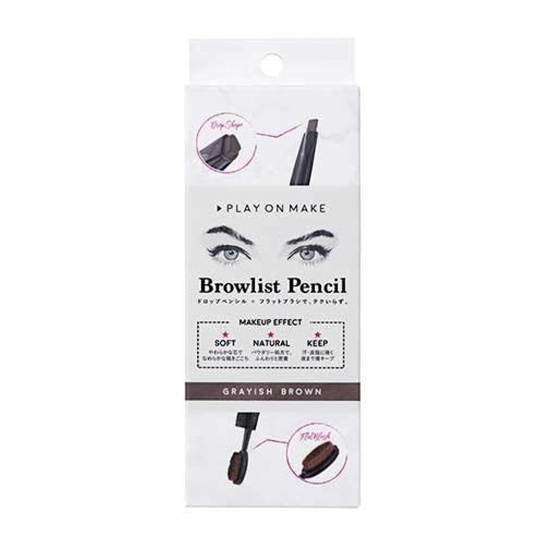 前売彫刻家品PLAYONMAKE(プレイオンメイク) Browlist Pencil アイブロウ PM-0040 グレイッシュブラウン 3.2g