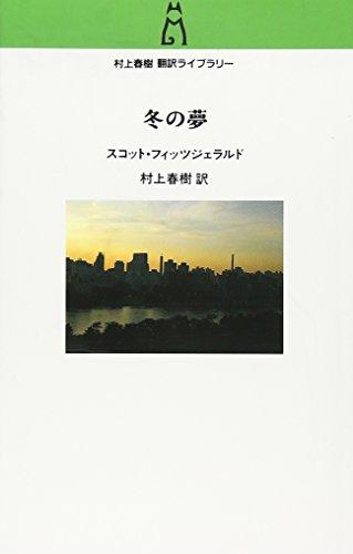 村上春樹翻訳ライブラリー - 冬の夢の詳細を見る