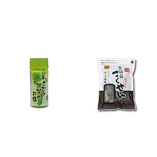 [2点セット] わさびと抹茶のお塩(30g)・飛騨 打保屋 駄菓子 げんこつきなこ(250g)