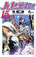 ハヤテのごとく! 15 (少年サンデーコミックス)