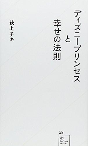 ディズニープリンセスと幸せの法則 (星海社新書)の詳細を見る