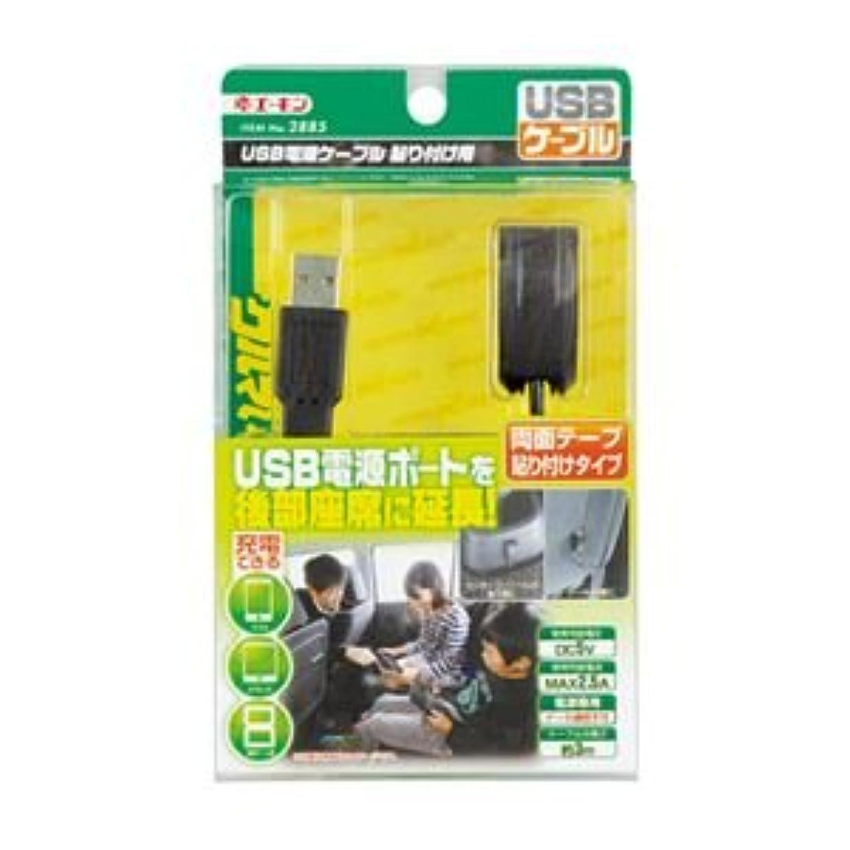 補体協定故国(まとめ) USB電源ケーブル貼り付け用 2885 【×5セット】