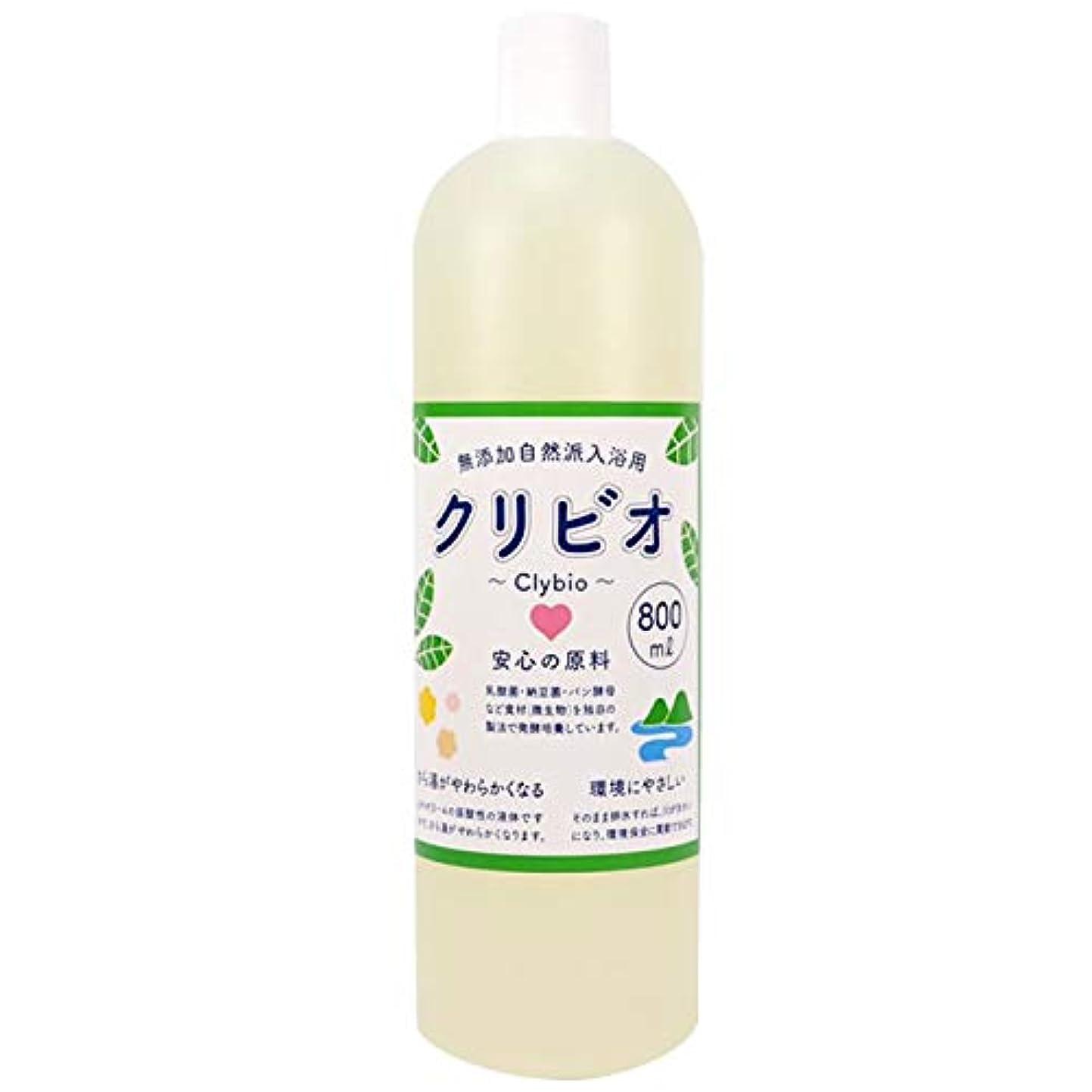 入浴用クリビオ 新タイプ 800mlトライアル 計量カップ付【無添加】