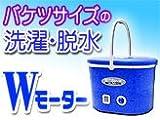 バケツサイズのミニ洗濯機【MyWAVEマイウェーブ・ダブルミニ】洗濯・脱水Wモーター!小型洗濯機ミニランドリー