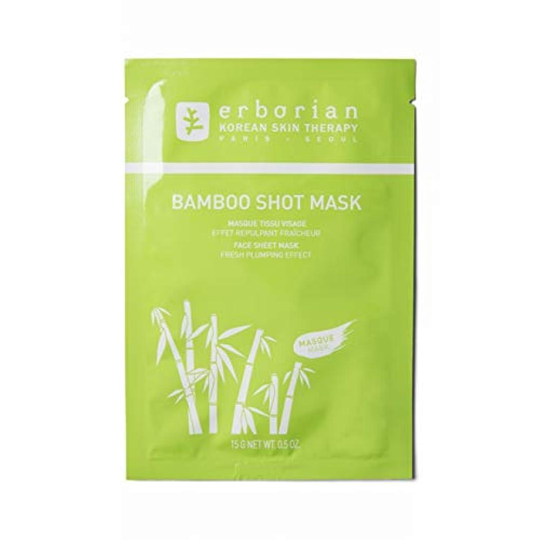 経度カニ高いBamboo Shot Mask