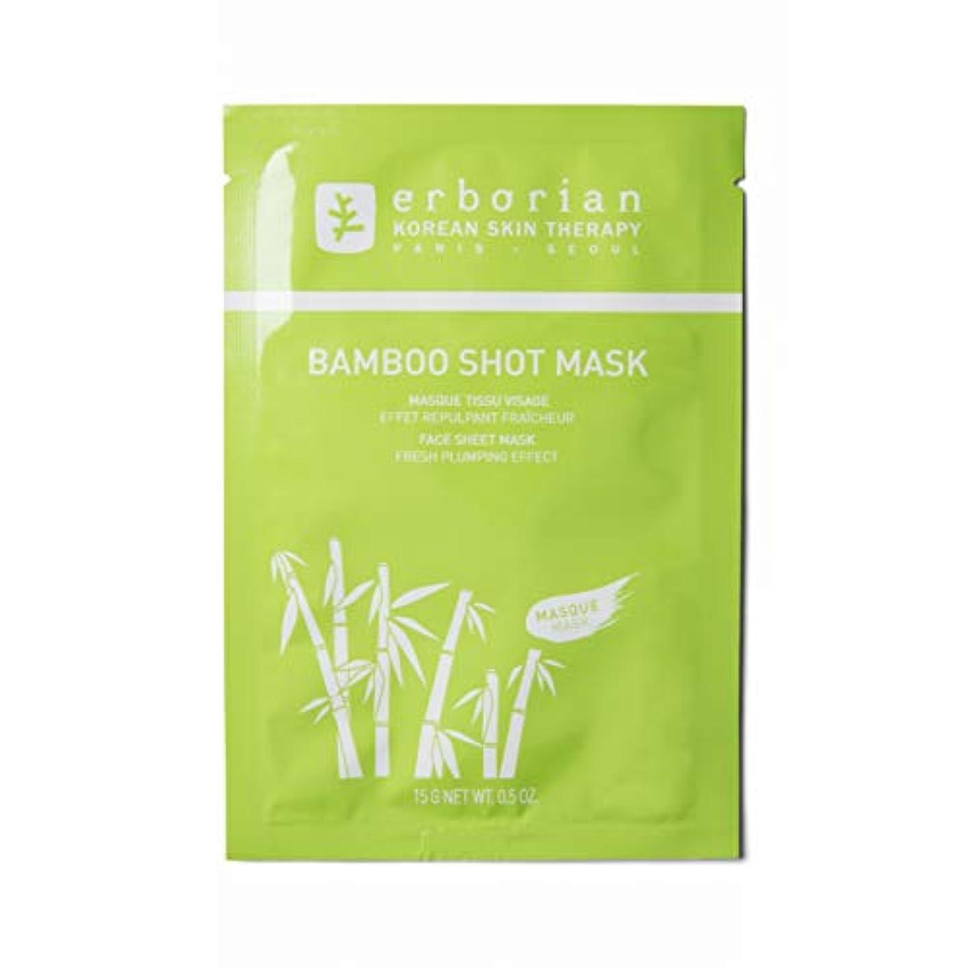 どちらも疼痛鼻Bamboo Shot Mask