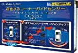 データシステム (Data System)【コーナーガイドセンサー】 スピーカータイプ CGS252-S