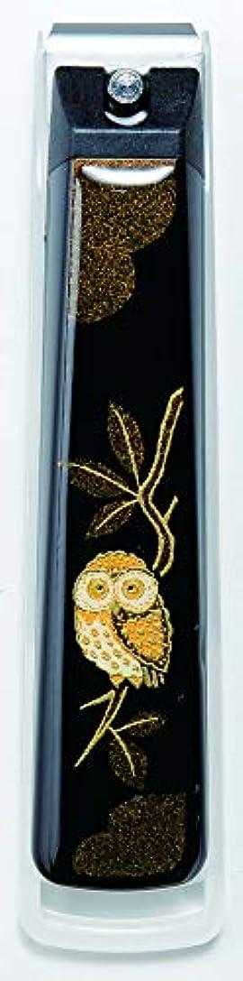 ズームメッセンジャー矛盾蒔絵爪切りふくろう 紀州漆器 貝印製高級爪切り使用