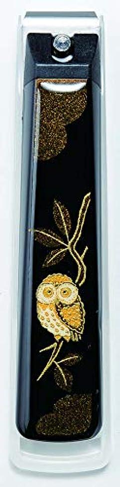淡いモナリザクラシカル蒔絵爪切りふくろう 紀州漆器 貝印製高級爪切り使用
