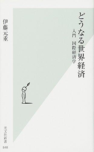 どうなる世界経済 入門 国際経済学 (光文社新書)の詳細を見る