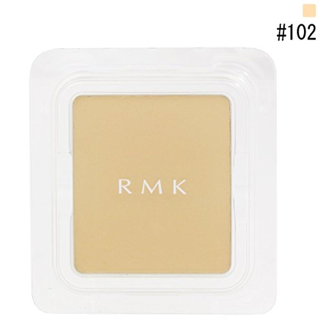 羽潤滑する同等の【RMK (ルミコ)】エアリーパウダーファンデーション (レフィル) #102 10.5g