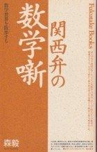 関西弁の数学噺―数学世界を散歩する (Fukutake Books)