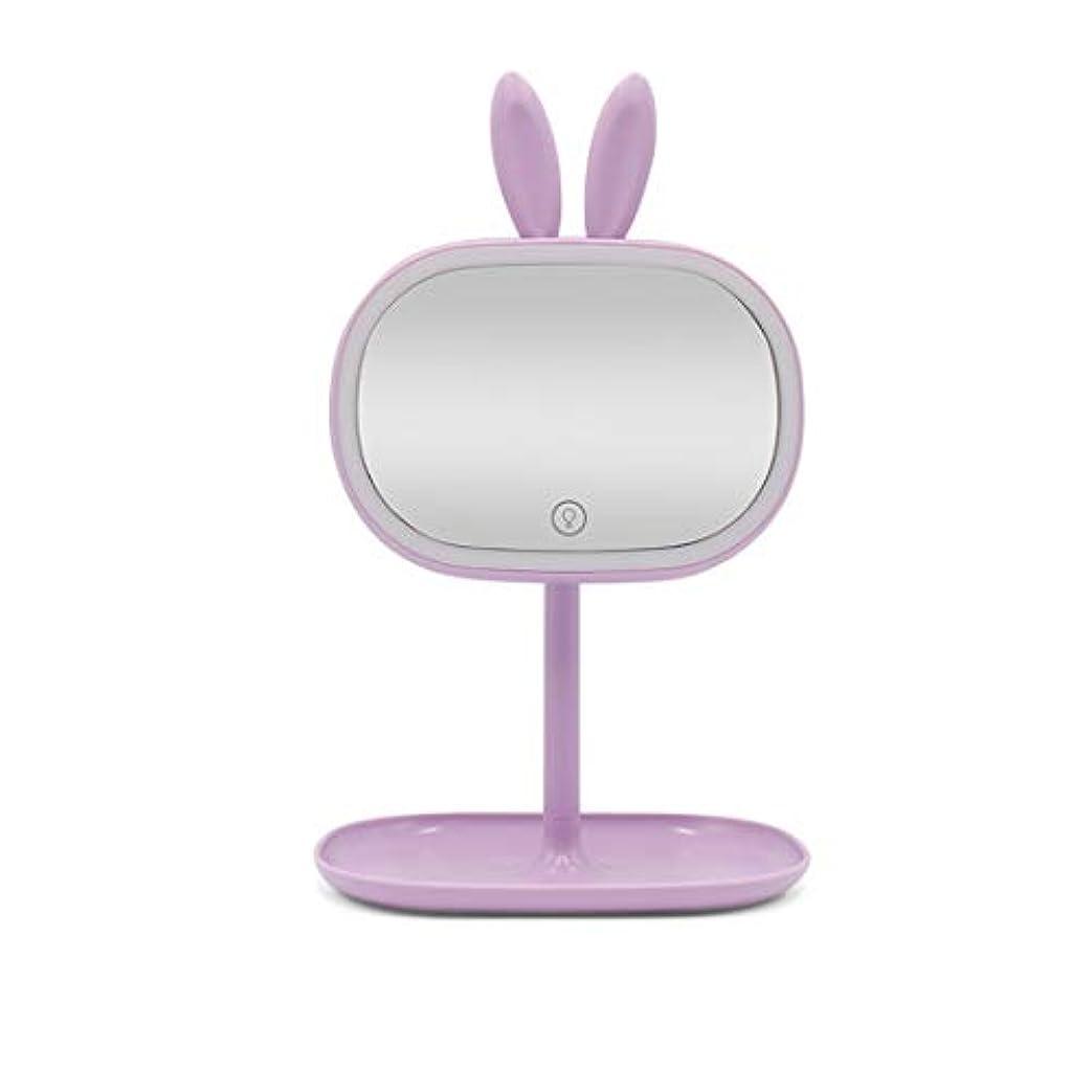 Gloriza 化粧鏡 LEDライト付き メイクアップミラー タッチパネル 3段階明るさ調節可能 90度回転 収納スペース付き USB充電式 可愛いウサギ 卓上ミラー (パープル)