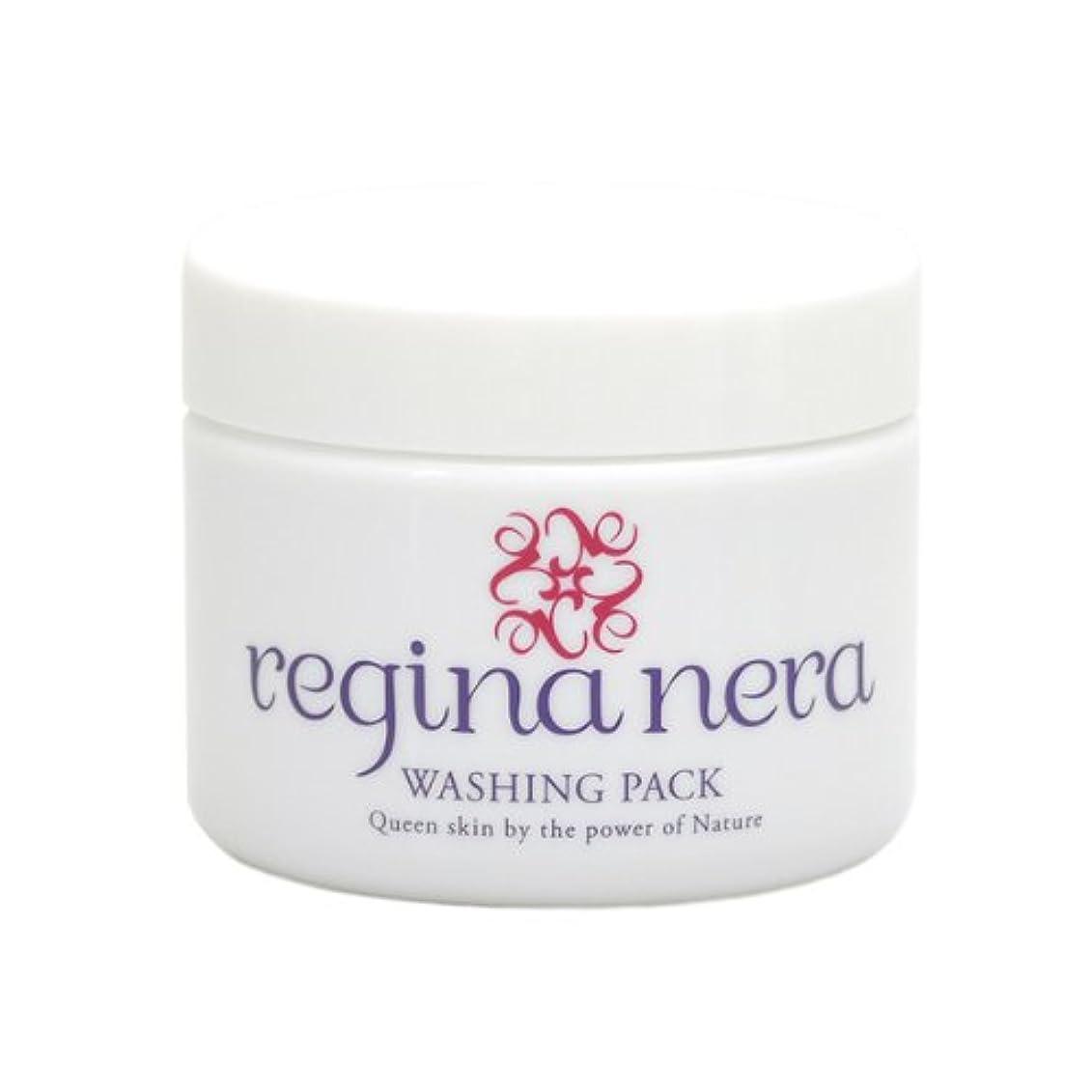優れました療法最愛の洗顔泥パック レジーナネロ 「ダマスクローズの天然アロマオイル配合」