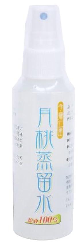 摂氏装置困難今帰仁産 月桃蒸留水100% 100ml