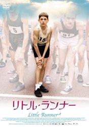 リトル・ランナー [DVD]
