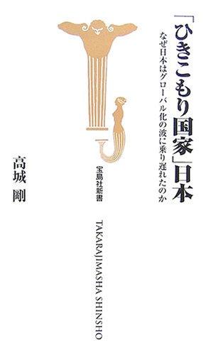 「ひきこもり国家」日本―なぜ日本はグローバル化の波に乗り遅れたのか (宝島社新書)の詳細を見る