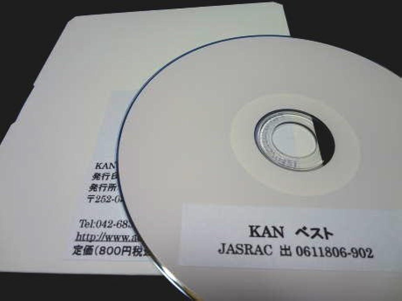 勃起すり減るソビエトギターコード譜シリーズ(CD-R版)/KAN(カン) ベスト(全47曲収録)