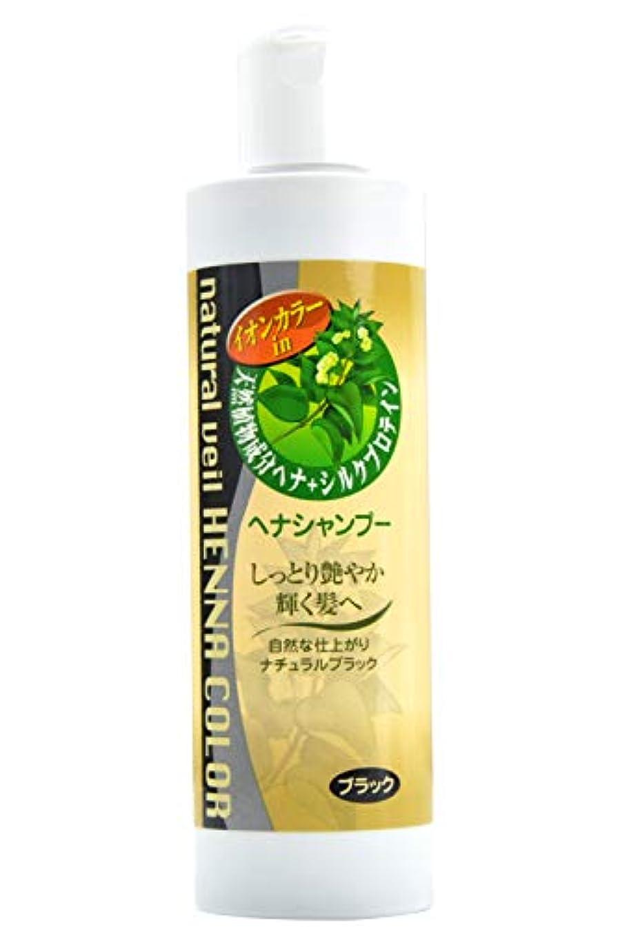 ヘナ シャンプー 1本300ml 【ブラック】 シャンプーのたびに少しずつムラなく髪が染まる 時間をおく必要なし 洗い流すだけ ヘアカラー 白髪 染め 日本製 Ho-90226