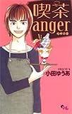 喫茶anger  / 小田 ゆうあ のシリーズ情報を見る