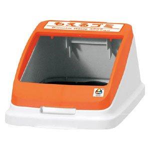 アロン 分別ペールCF22 30 フタ もえる オレンジ