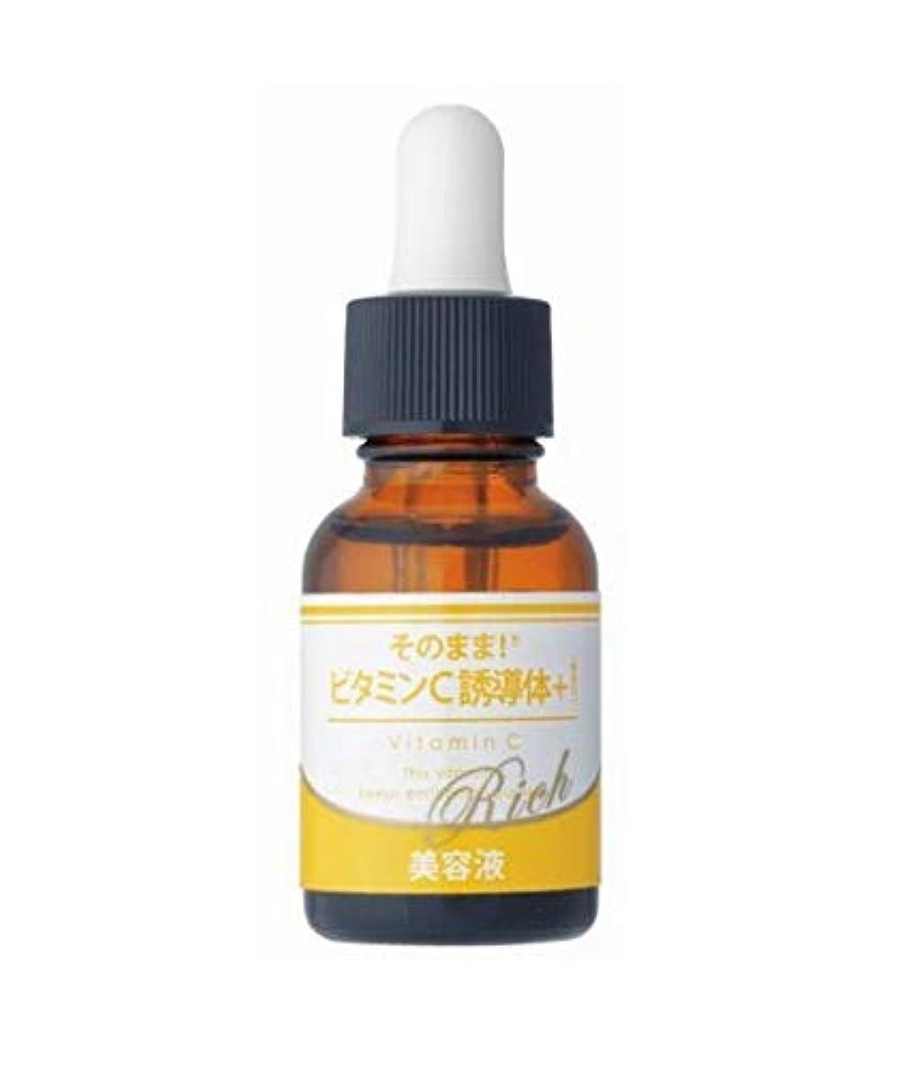 注入する進化する何もない【日本製】そのまま! ビタミンC誘導体+リッチ 20mL 美容液スキンケア 肌 美肌 化粧水 美容 ビタミンC