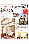 世界に1つのSWEET HOME ナチュラルスタイルの家づくり: Come home!特別編集 (私のカントリー別冊)の詳細を見る