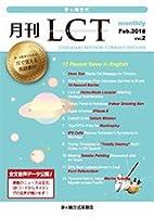 茅ヶ崎方式・月刊LCT2号