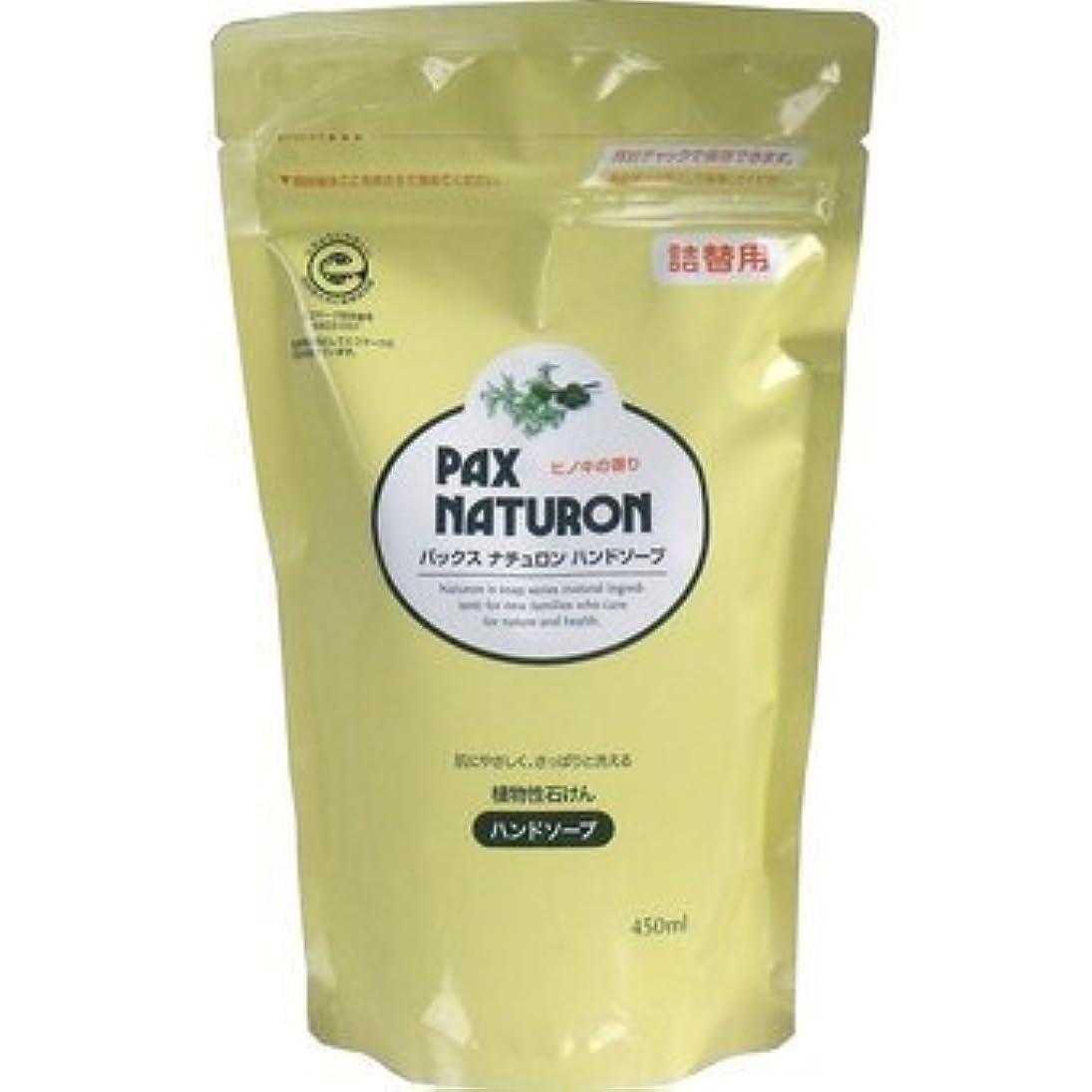 戸棚バスルームロードハウス太陽油脂 パックスナチュロン ハンドソープ 詰替用 450ml×12個セット ヒマワリ油を主原料にした植物性ハンドソープ